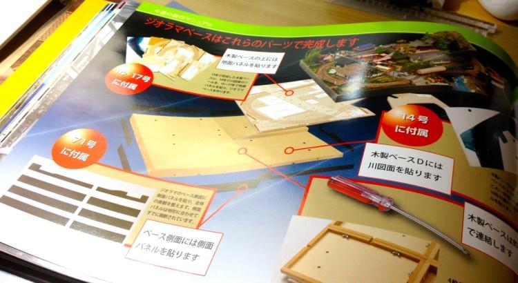 週刊 鉄道模型 少年時代 誌面イメージ