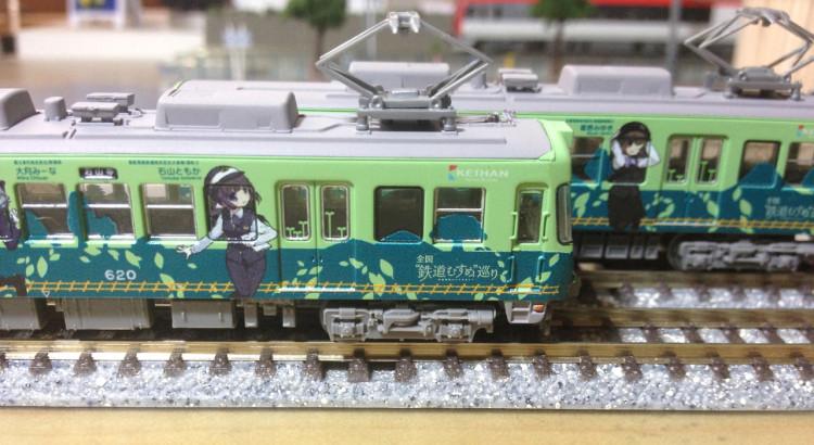 京阪600形 4次車 京阪電車限定版