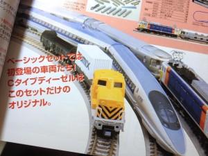 Tomix Cタイプディーゼル機関車の歴史 4